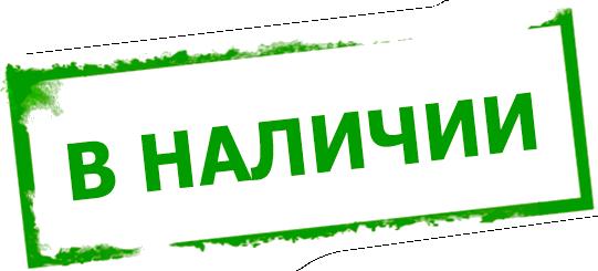 v-nalichii